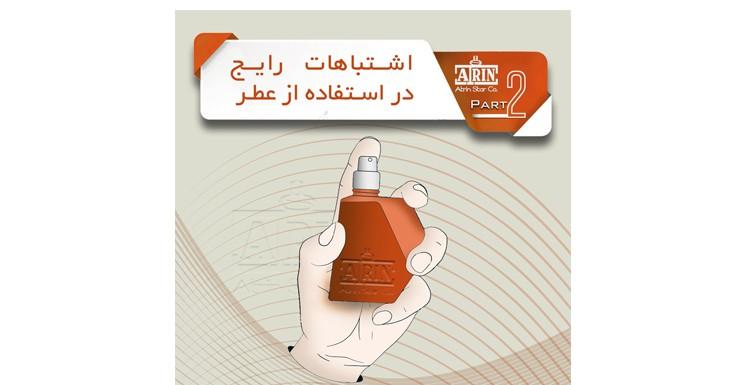 اشتباهات رایج در استفاده از عطر (WWW.ATRINSTAR (1)