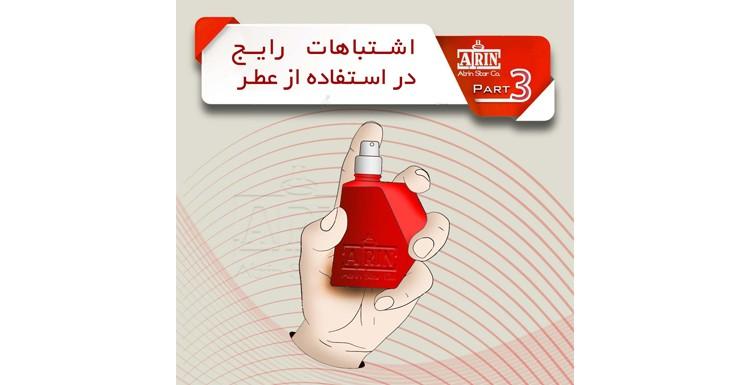 اشتباهات رایج در استفاده از عطر (WWW.ATRINSTAR (2)