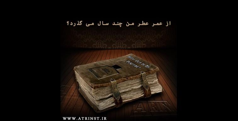 عمر عطر (WWW.ATRINSTAR.IR)