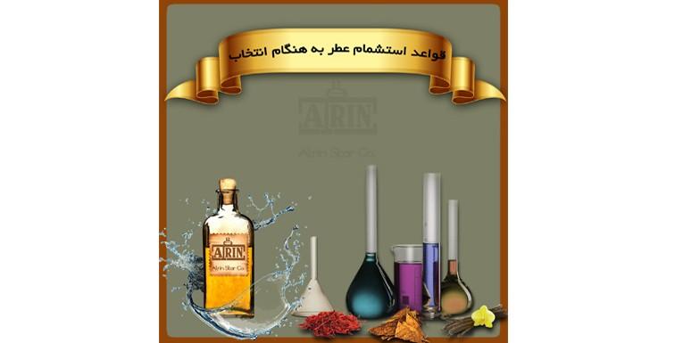 قواعد استشمام عطر به هنگام انتخاب (WWW.ATRINSTAR.IR)
