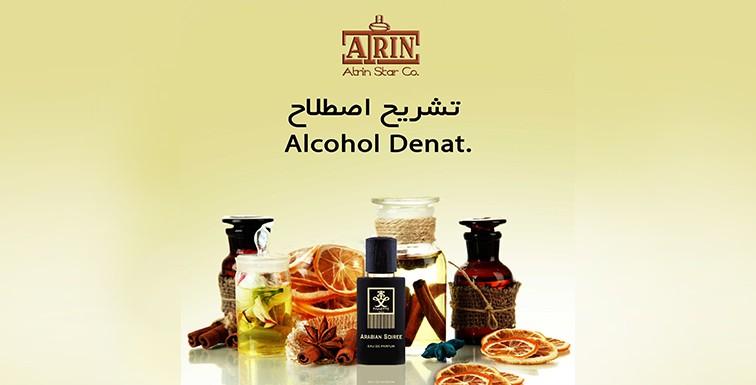 ALCOHOL DENAT (WWW.ATRINSTAR.IR)