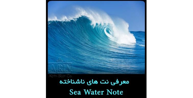 SEA WATER NOTE (WWW.ATRINSTAR.IR)