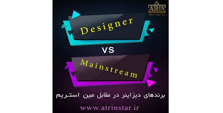 DESIGNER VS MAINSTREAM (WWW.ATRINSTAR.IR)
