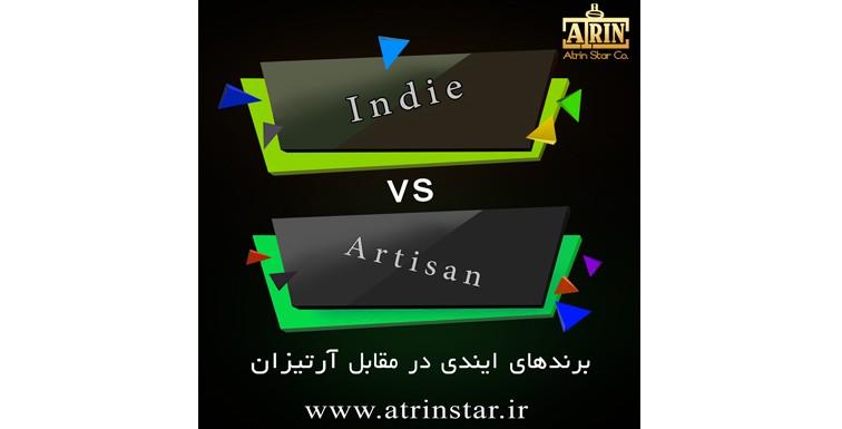 Indie vs Artisan-ایندی در مقابل آرتیزان (www.atrinstar