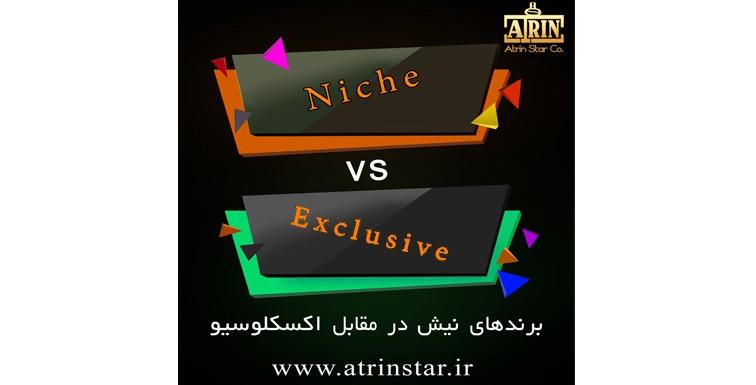 Niche vs Exclusive-نیش در مقابل اکسکلوسیو (www.atrinstar.ir)