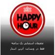 Happy Hour; یک ساعته های شگفت انگیز!