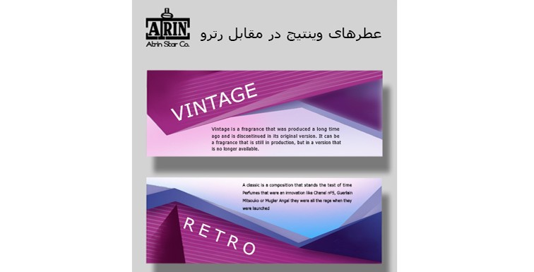 VINTAGE VS RETRO (WWW.ATRINSTAR.IR)