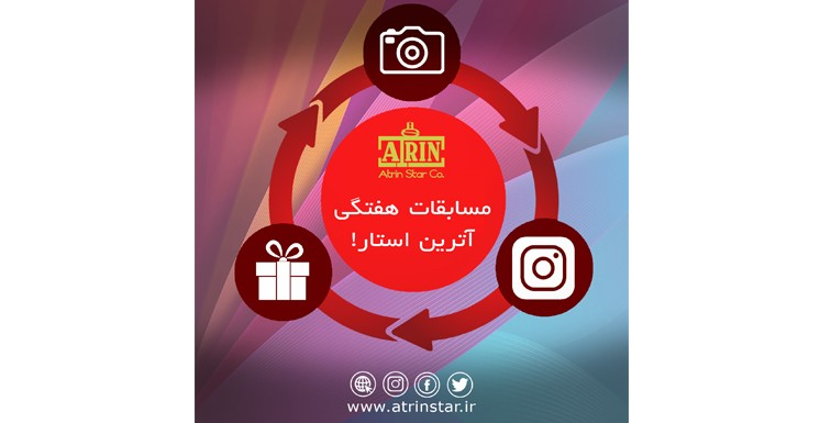 Atrin Lens Competition (www.atrinstar.ir)