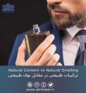 ترکیبات طبیعی در مقابل بوی طبیعی؛ Natural Content vs Natural Smelling