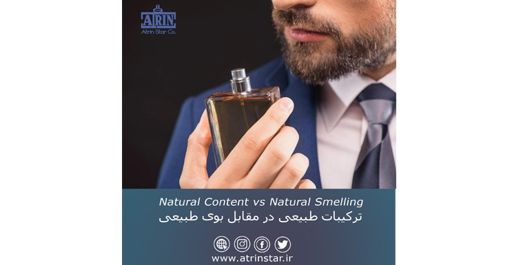 Natural Content vs Natural Smelling - (WWW.ATRINSTAR.IR)