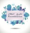تشریح اصطلاح Reconstruction (بازسازى)