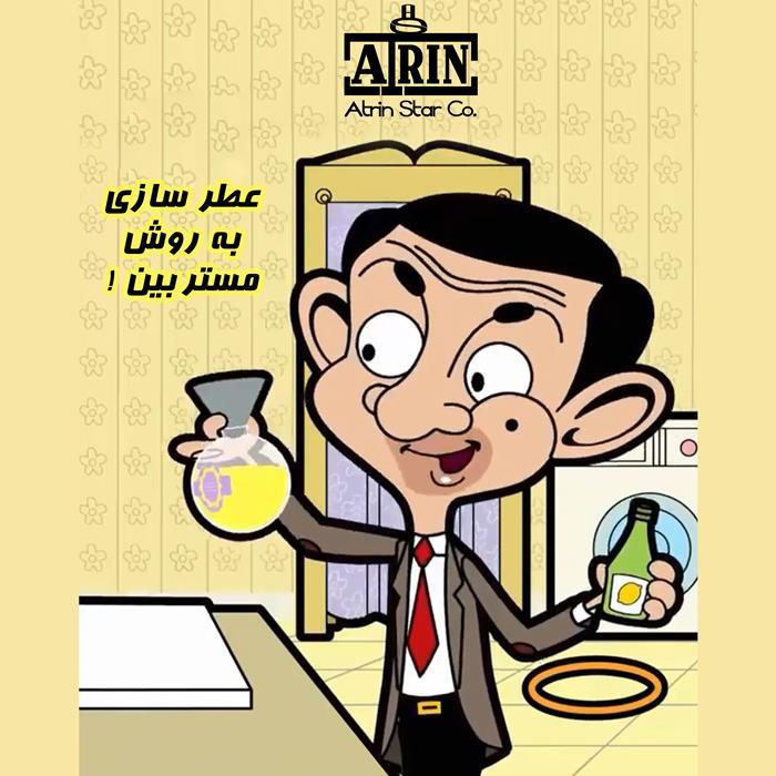 Mr. Bean Perfume Smash (Eau de Bean)